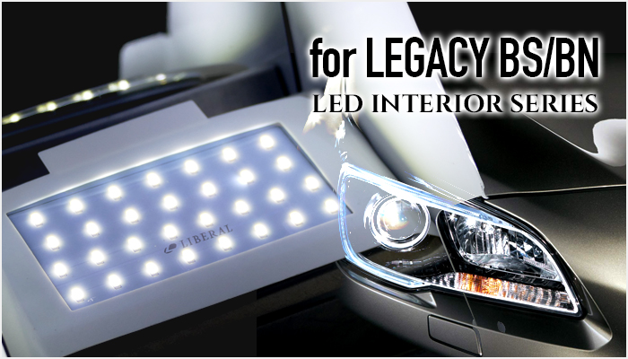 LEDインテリアキット for LEGACY BS/BN